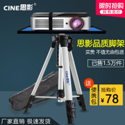 Thinking of PB1200 projector bracket Aluminum Alloy portable projector tripod landing extension tripod tray