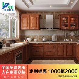 可贝红橡木整体橱柜 定做美式实木橱柜欧式风开放式厨房橱柜定制