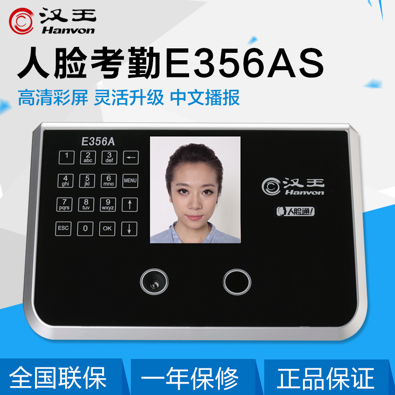 Hanvon E356A face E356As face recognition attendance machine upgrade attendance access control network card