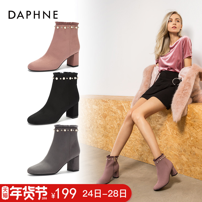 Daphne/达芙妮2017冬新款钻饰珍珠潮流时装靴低筒粗跟潮流短靴女