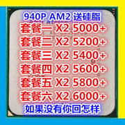 AMD 5000+ 5200+ 5400+ 5600+ x2 dual core Athlon 6000+ AM2+ 940 pin CPU package mail