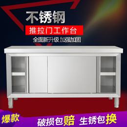 不锈钢拉门工作台厨房操作台打荷面储物柜切菜桌子案板家商用专用
