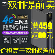Zmi Purple Rice MF885 three netcom 4G wireless router mobile power MF855 all Netcom 4G Wi-Fi