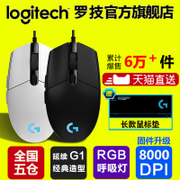 Logitech G102 gaming mouse RGB programming cable Acer /CF/ watch pioneer /LOL/H1Z1/ Jedi survival