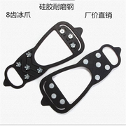 The 8 tooth outdoor shoe cover snow mountaineering crampon antiskid shoe chain snow set of wear resistant steel