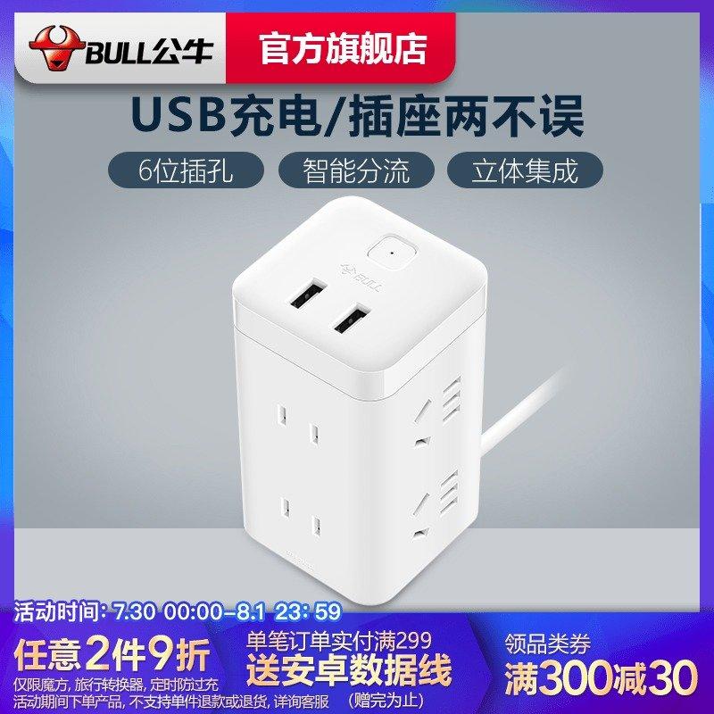 20 96 Bull Usb Socket Charging Big Magic Cube Socket Board Wiring Board Multifunctional Home Converter From Best Taobao Agent Taobao International International Ecommerce Newbecca Com