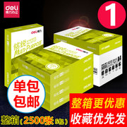 Effective A4 paper to print copy paper 70g80g package 500 Chunmu Shamrock white paper FCL wholesale