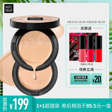 Mary 黛 good air cushion BB cream long-lasting moisturizing concealer brighten skin color nude makeup students liquid foundation cc cream authentic
