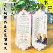 Just copy the bookmarks you vow to Buddhism to practice Buddhism supplies Tianyue name square