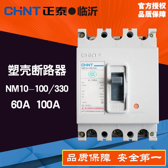 正泰nm10 100A空气开关 330塑料外壳式断路器 三相电三线380v 60A