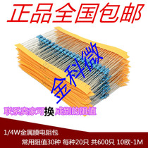 1 4W metal film resistors for commonly used elements 0.25W such as color ring resistance 10 Ohm 10K 20K