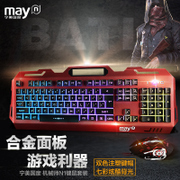 Mei Land MECHANIKER N1 PC Gaming - tastatur Wrangler notebook LED Maus - Suite LOL