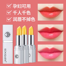 Carotene color changing lipstick moisturizes and moisturizes women. Lipstick does not fade.