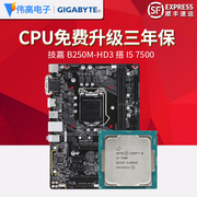 The SF B250M-HD3 Gigabyte motherboard I5 7500 quad core pieces collocation motherboard CPU set