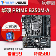 The SF Asus/ ASUS B250M-A B250 motherboard LGA1151 B150 7500 support for small