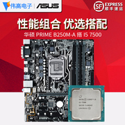 ASUS Asus/ B250M-A a I5 7500 quad core CPU motherboard computer set pieces