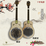 Qin Sanxian Musen musical instruments musical instrument Python Qin Qin line waist picks ancient musical instruments