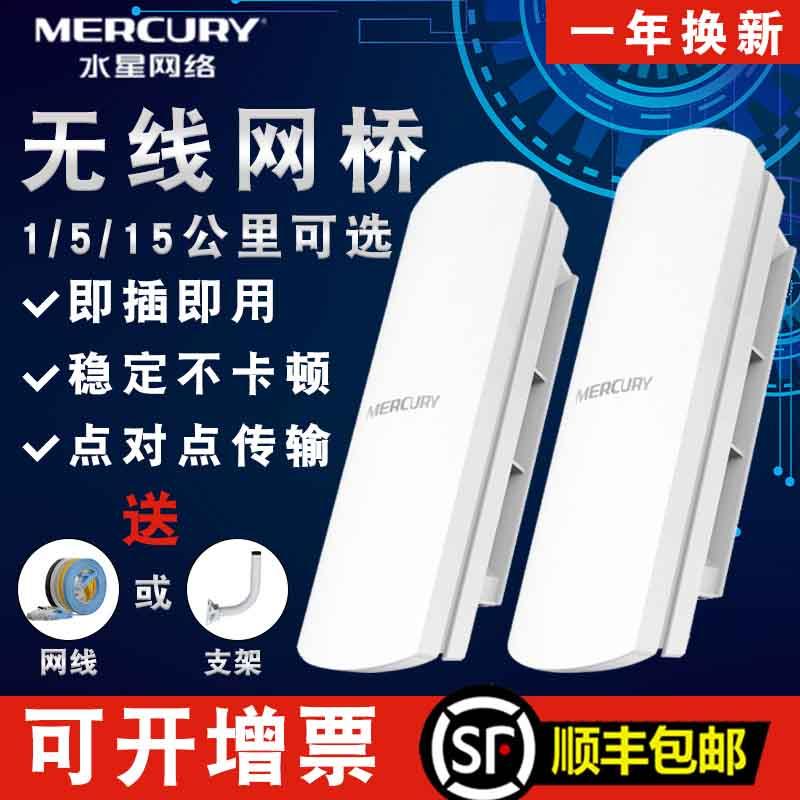 水星无线网桥监控电梯摄像头专用家用wifi网络点对点桥接大功率室外5公里10户外千兆套装一对多1中继30