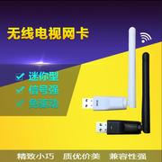 Changhong TCL smart TV Konka Hisense wireless card external WiFi receiver USB wireless receiver