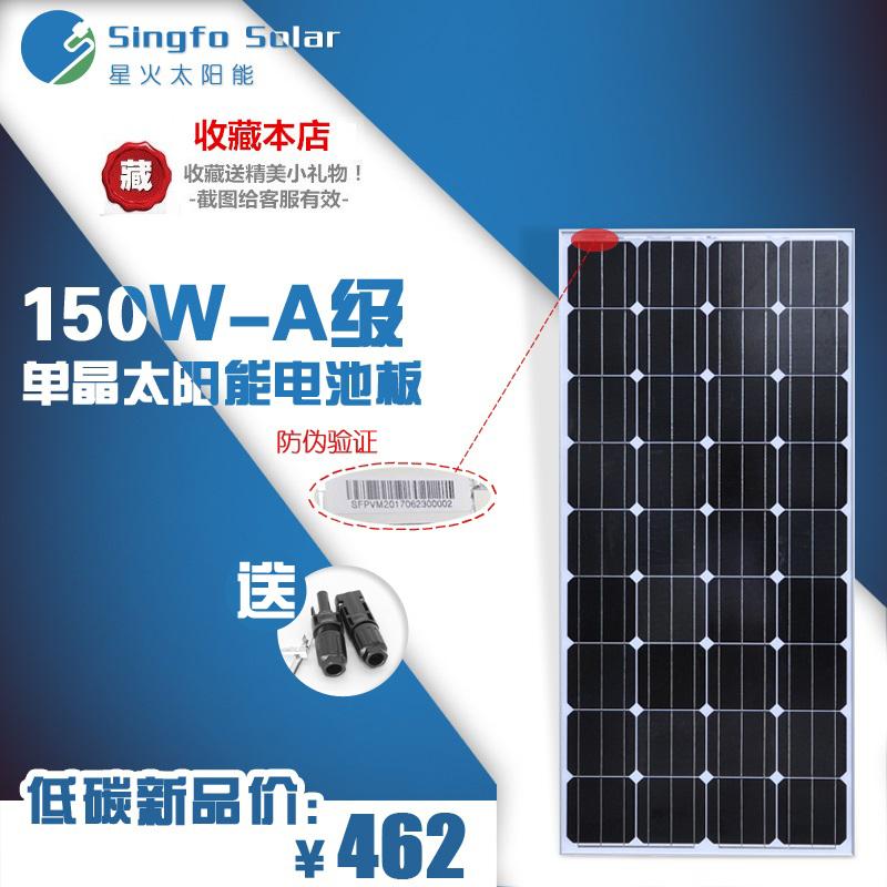 Купить из Китая Солнечные батареи через интернет магазин internetvitrina.ru - посредник таобао на русском языке