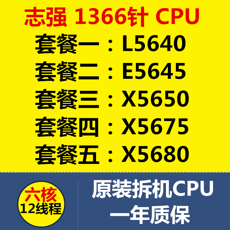 category:CPU,productName:Intel XEON E5620 L5640 X5650 X5675 X5680