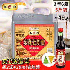 东湖山西6度老陈醋2400ml凉拌饺子蟹醋泡黑豆纯粮酿造特产醋