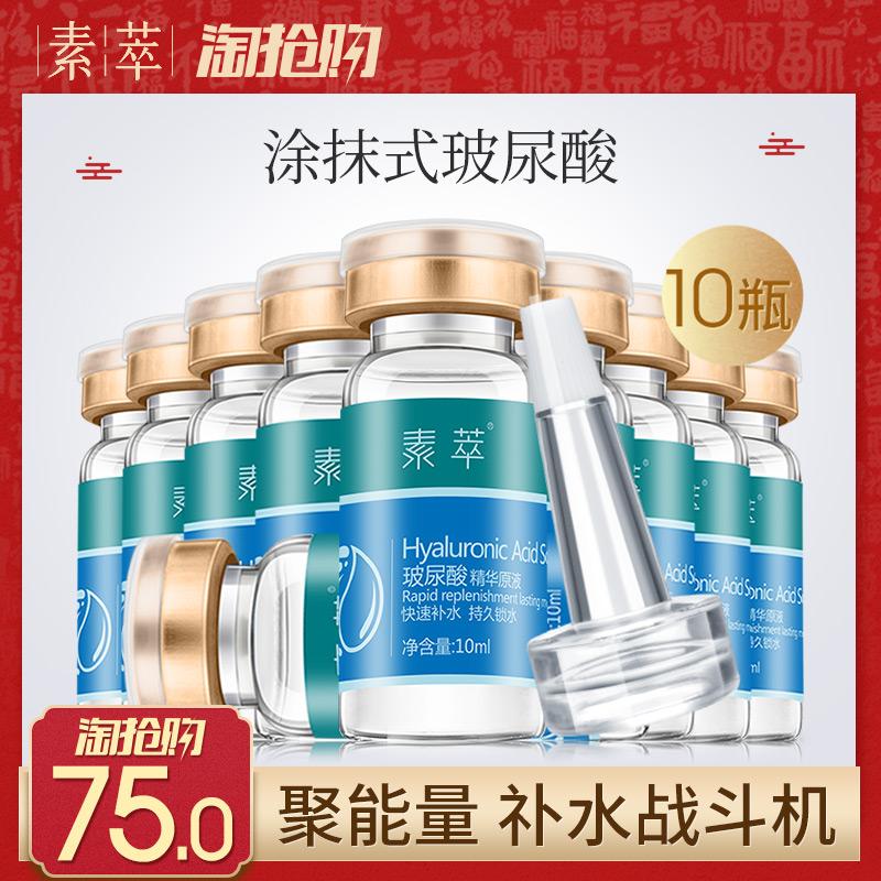 玻波尿酸原液美容院保湿补水收缩细致毛孔精华液套装安瓶精华
