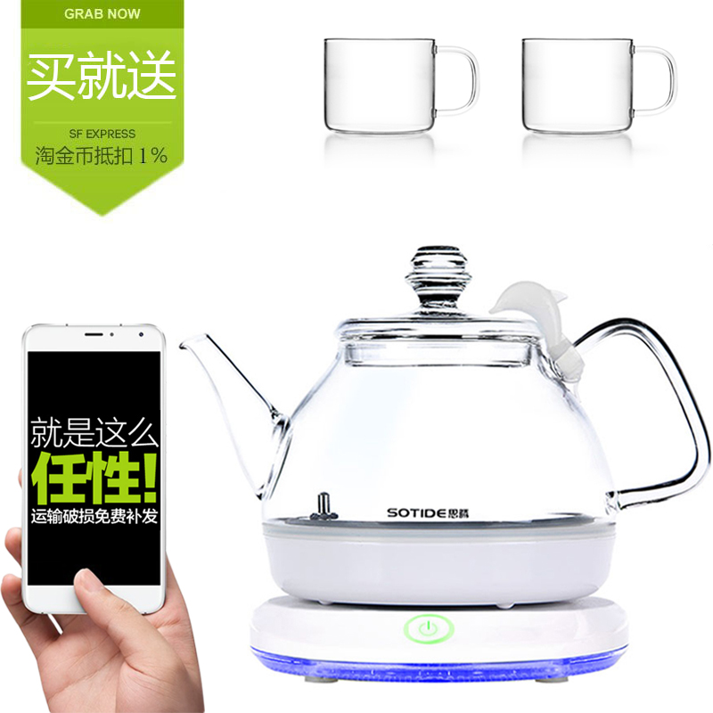SOTIDE/ glass electric kettle, automatic power-off kettle, mini home transparent tea, small capacity