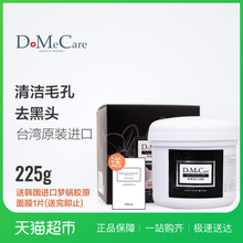 Anniversary Taiwan Xinlan DMC Black Lily White Mask 225g deep cleansing pores to blackheads