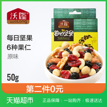 Wolong daily nut 25g*2 original mixed nuts Office snack dried fruit specialty children snacks