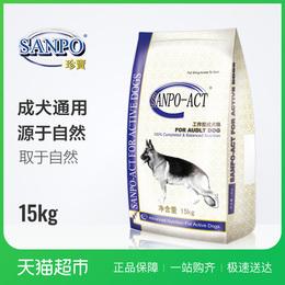 【日用百货】SANPO/珍宝狗粮sanpo-act15kg成犬粮大型犬通用粮