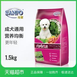 【日用百货】SANPO/珍宝狗粮骨肉香恋1.5kg成犬粮3斤