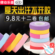 Songhe guzheng playing professionally tape type playing the zither nails tape for children breathable anti allergy color