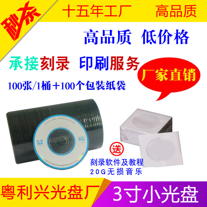YQQ original 3 inch CD-R burn disk, A+ level blank MINI small disk, diameter 8CM, raw material 215MB