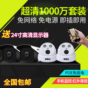 Speed astec 10 million HD POE monitoring equipment set one night vision digital machine network camera home