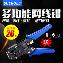 Tweezers network clamp pliers, crystal head, pressure clamp, tool joint, clamp clamp, original product.