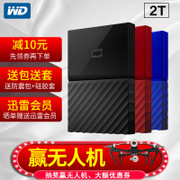Coupons 10 yuan WD WD My Passport 2T 2TB mobile hard disk encryption westdata