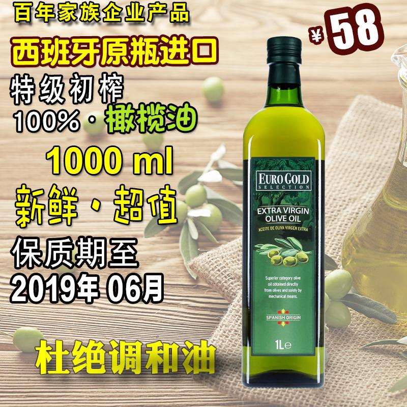 欧萝西班牙原瓶进口特级初榨橄榄油1升/L孕婴食用护发妊娠护肤
