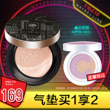 Maybelline super flawless light cushion frost, black gold air cushion BB cream, big concealer, light and naked makeup moisture moisture isolation