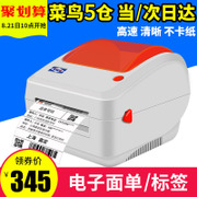 Aibo electronic surface thermal paper printer single express a single E two-dimensional bar code label tag sticker Po