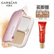 Carslan powder Li Heng 9g lasting Concealer makeup oil dry powder powder official direct sale