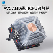 Desktop computer AMD AM3 CPU fan cpu radiator pure aluminum copper core ultra-quiet 4-wire PWM temperature control