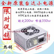 The new delta SFX Mini desktop small chassis power supply for cashier machine HTPC MATX small power