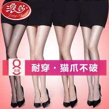 8 pairs of Langsha stockings female thin pantyhose anti-hook genuine summer dark flesh conjoined long tube invisible thin