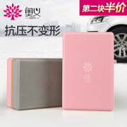 The Yoga brick genuine auxiliary tool of high density foam Yoga activities Dance Yoga brick