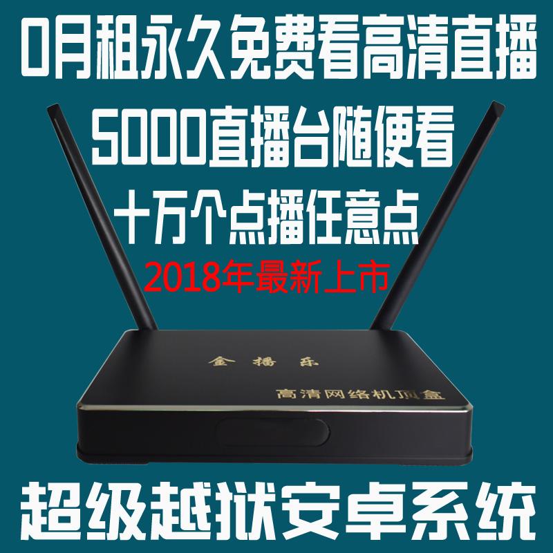 新品4k高清网络播放器看电视电影直播不卡机顶盒无线wife安卓越狱