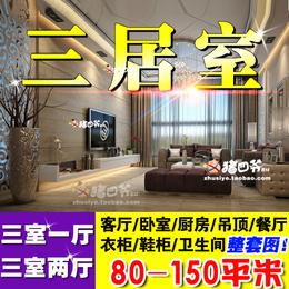 装修设计三居室房子房屋效果图制作家装室内客厅三室一厅吊顶