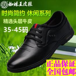 蜘蛛王男鞋特小码35 36 37休闲皮鞋正品舒适透气真皮软底男单鞋