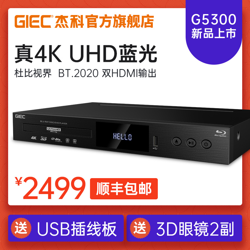 Best Blu Ray Player 2020.576 73 Giec Bdp G5300 True 4k Uhd Blu Ray Player Dolby View