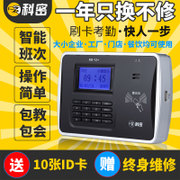 Comet play card attendance machine card machine card induction ID employees to work attendance punch KD-12+